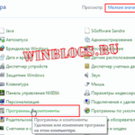 Как отменить обновления Windows 7