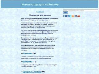 Старая версия сайта»Winblogs.ru»с 2008 по 2016 годы.
