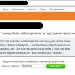 Не открывается страница в Одноклассниках или ВКонтакте